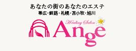 顔・VIO含む!全身26パーツぜ〜んぶまるごと1回今なら月額1,980円 初めての方1回限定 Ange