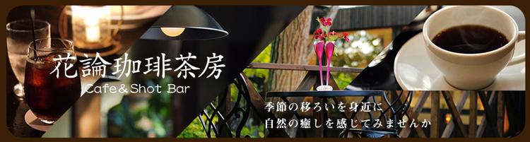 花論珈琲茶房 贅沢な時の流れと癒し…