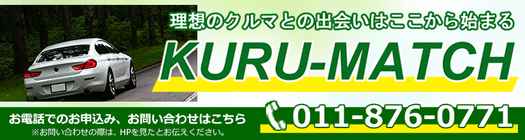KURU-MATCH理想のクルマとの出会いはここから始まる