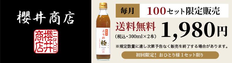 櫻井商店 おいしいお酢を食べて健康に!