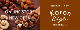ONLINE STORE NEW OPEN KARON STYLE 上質な品を暮らしの中に。
