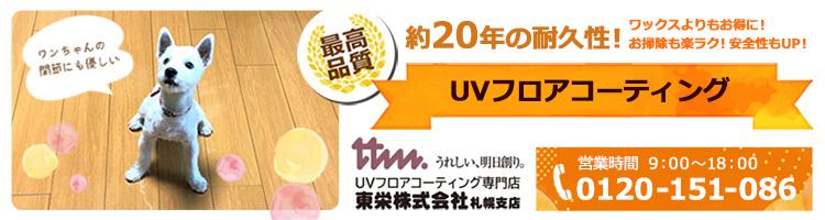 UVフロアコーティング専門店東栄株式会社