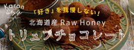 北海道産RawHoney トリュフチョコレート | Karon Style