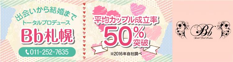 出会いから結婚までトータルプロデュース Bb札幌 011-252-7635 平均カップル成立率 50%突破 ※2016年自社調べ