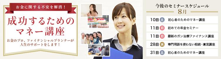 成功するためのマナー講座 お金のプロ、ファイナンシャルプランナーが人生のサポートをします!