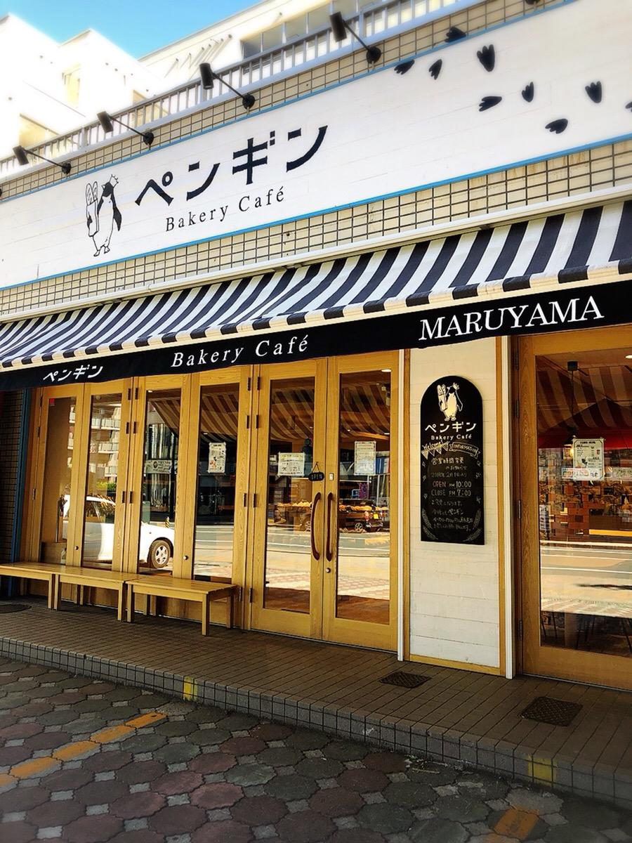 ペンギンベーカリーカフェ(円山裏参道店)