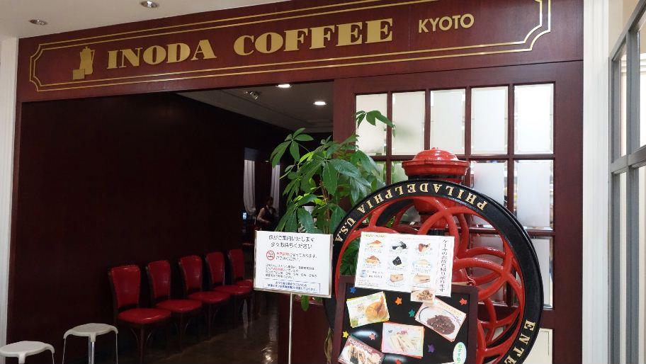 京都老舗喫茶店の味を札幌で!「イノダコーヒ 札幌大丸店」