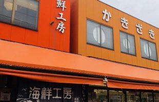 新鮮な海鮮をリーズナブルに・・・余市の『柿崎商店』へ
