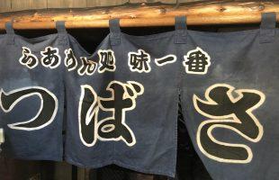 札幌すすきので『究極の味噌ラーメン』を食す!!