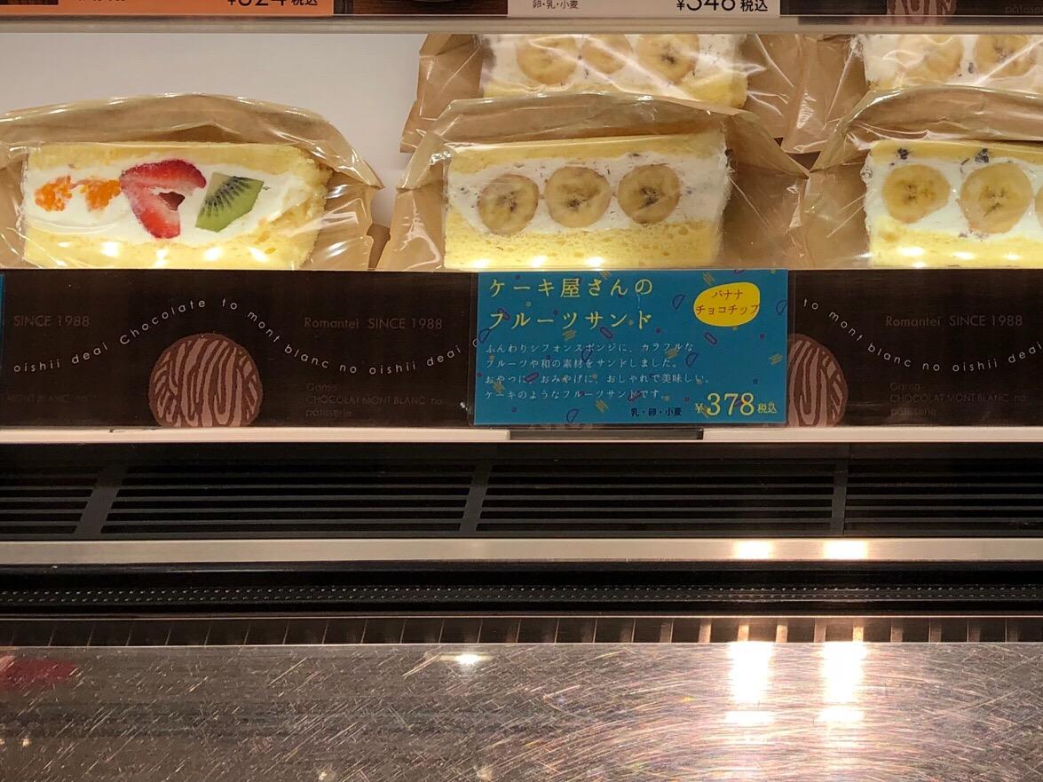 ふわふわスポンジと甘いクリームに癒される、見た目も可愛い「ろまん亭」のフルーツサンド