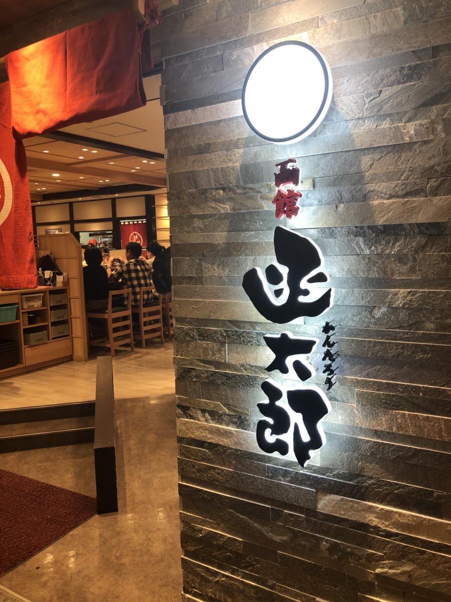 大きめのネタと小さめなシャリのバランスがいいね!「函館 グルメ回転寿司 函太郎 新千歳空港店」