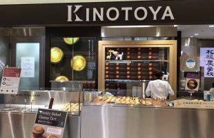 至福の味わい!札幌の有名洋菓子店KINOTOYAの『極上牛乳ソフト』