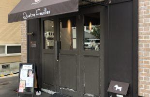 お洒落なオトナが集まる札幌・円山のこだわりパン屋さん「カトルフィーユ」