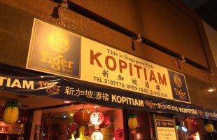 ここは日本!?札幌に居ながらにして異国の雰囲気を楽めるシンガポールレストラン「KOPITIAM」