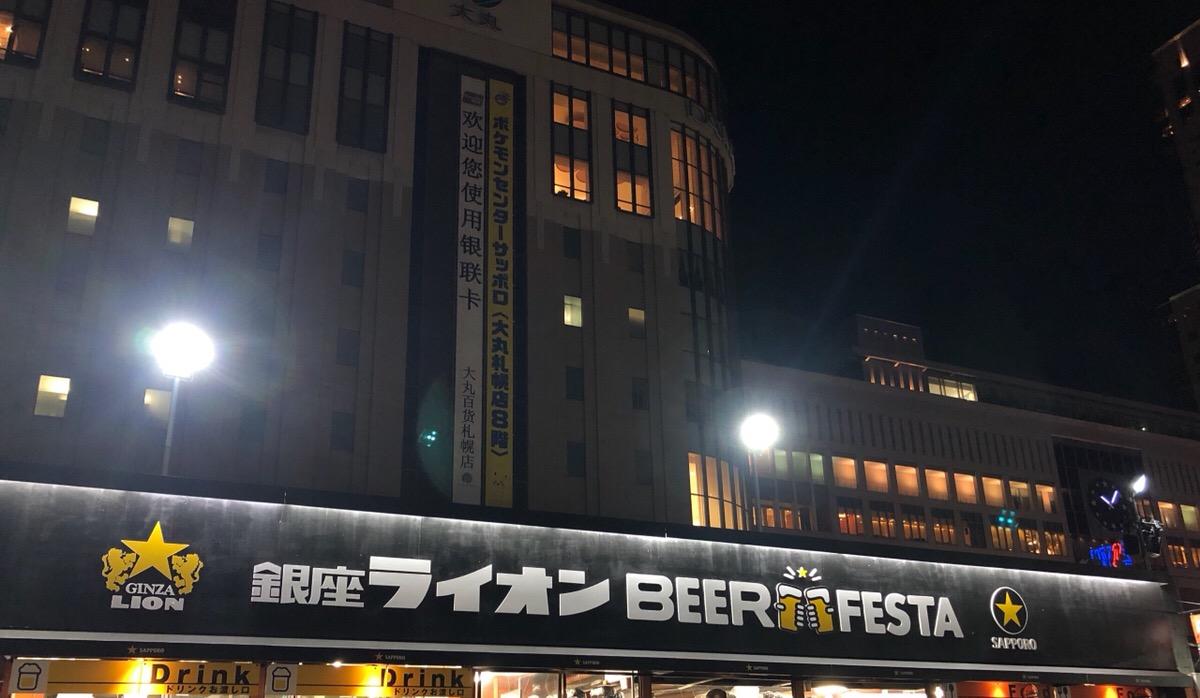 """自分で注げる""""氷冷タワーピッチャー""""も人気!734の席数と駅直結の立地がありがたい「札幌駅南口広場ライオンBEER FESTA」"""