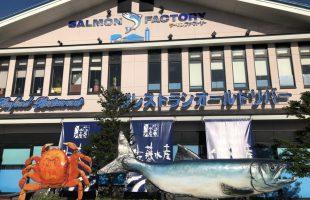 世界でもここだけの鮭のオリジナル商品が勢ぞろい!「佐藤水産サーモンファクトリー」