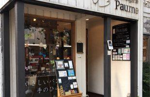 札幌の美味しく優しいパン屋さん「boulangerie Paume(ブーランジェリーポーム)」