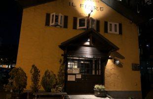住宅街の中に佇む倉庫を改装した吹き抜けのあるカジュアルレストラン「RISTORANTE  IL  FIORE(リストランテ イルフィオーレ」