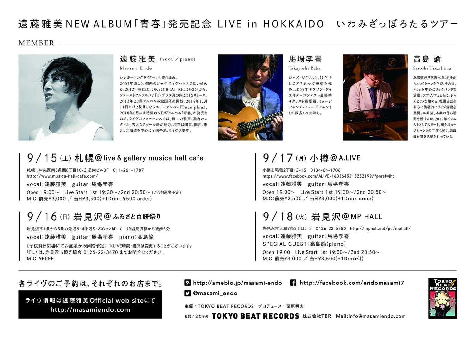 遠藤 雅美 NEW ALBUM「青春」発売記念LIVE in HOKKAIDO いわみざっぽろたるツアー