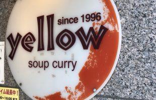 唯一無二の異次元スープは必食!!「soup curry yellow(スープカリー イエロー)」