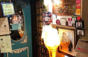 女子ウケ抜群の甘~いリキュールからウイスキー・コニャックなどハイクラスのものまで選べる種類は100以上!お酒とソフトクリームのマリアージュをたのしむ大人のBAR「ミルク村 SAPPORO本店 」
