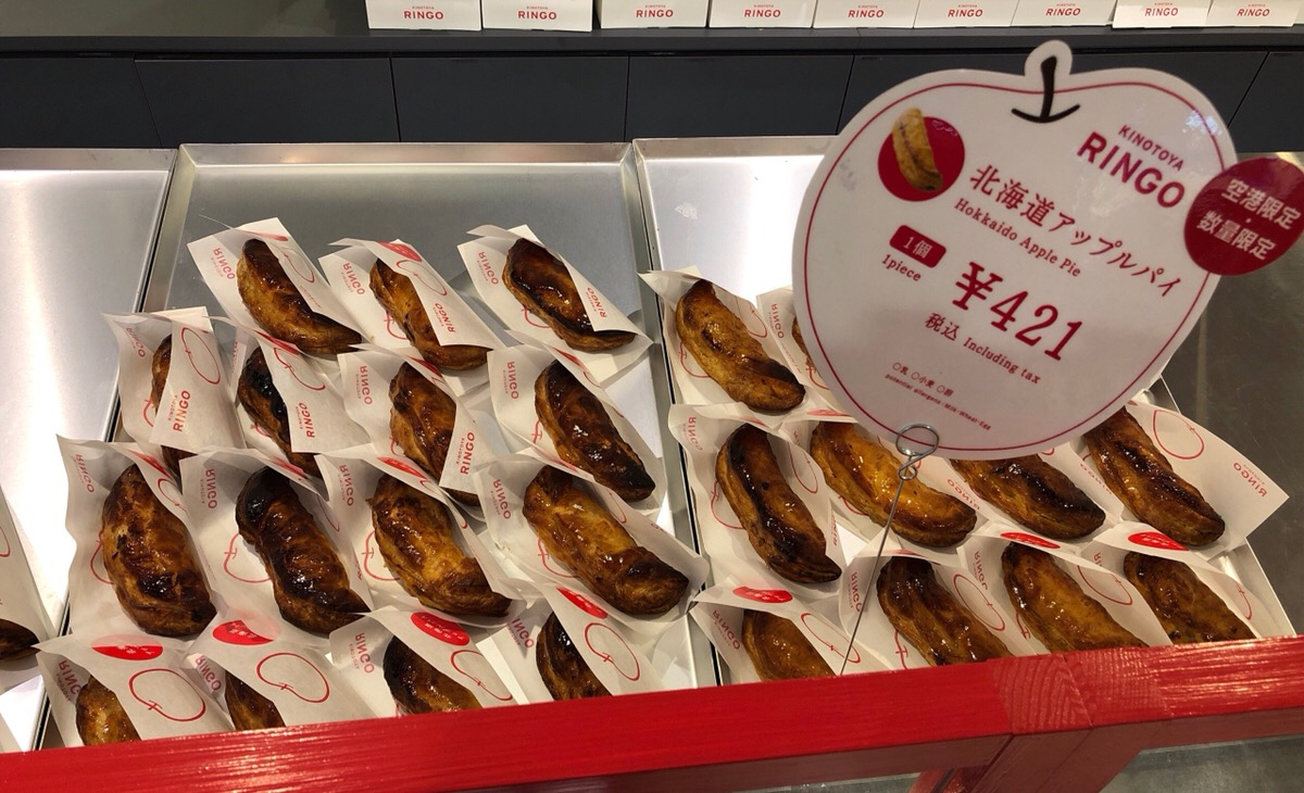アップルパイと言ったら「KINOTOYA RINGO」!!KINOTOYA 新千歳空港ファクトリー店に集まれ~!!