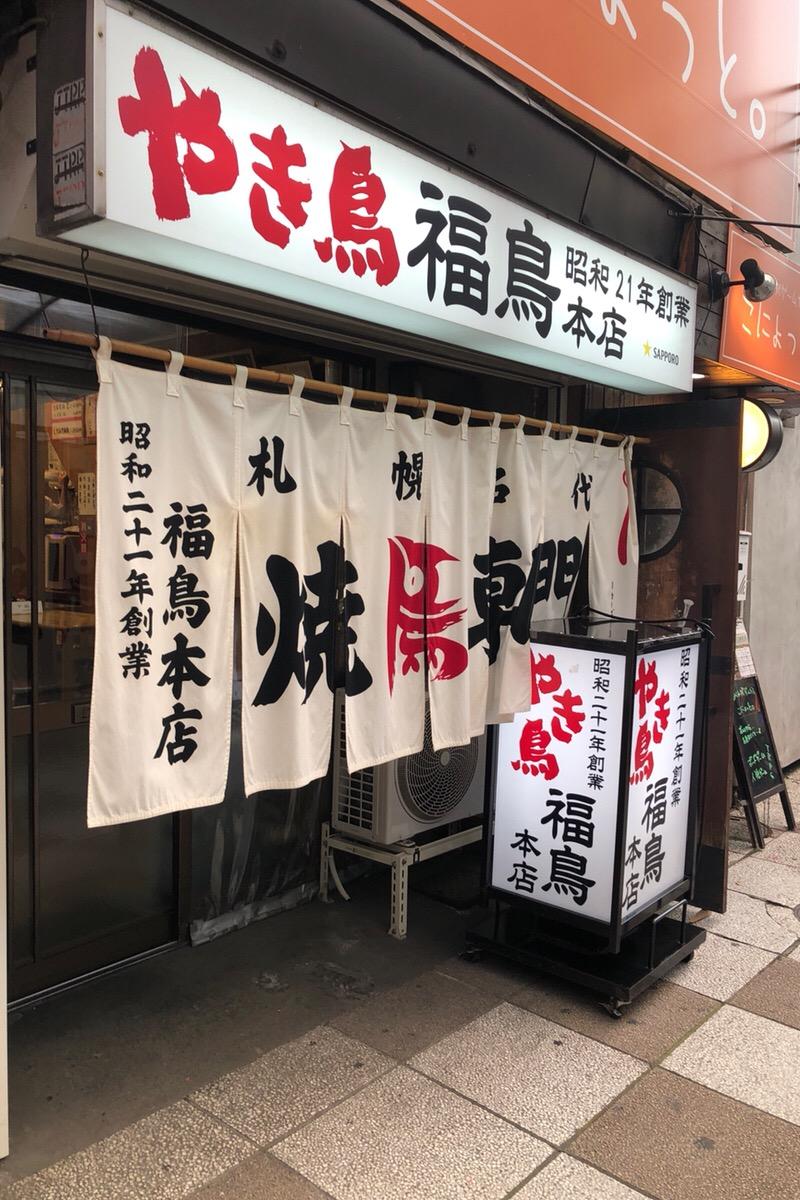 昭和21年創業の老舗中の老舗!硬派な焼き鳥屋さん「やき鳥 福鳥本店」