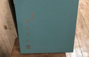 レトロで素敵なドアを開ければ、そこには昭和の香り漂うノスタルジックな空間!「喫茶カルメル堂」