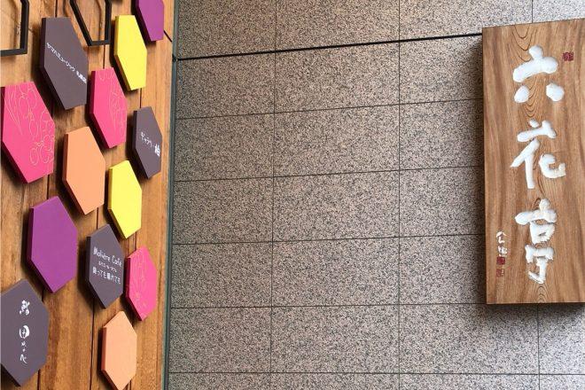あつあつ出来立てが嬉しい!「六花亭 札幌本店喫茶室」で秋を満喫しよう!
