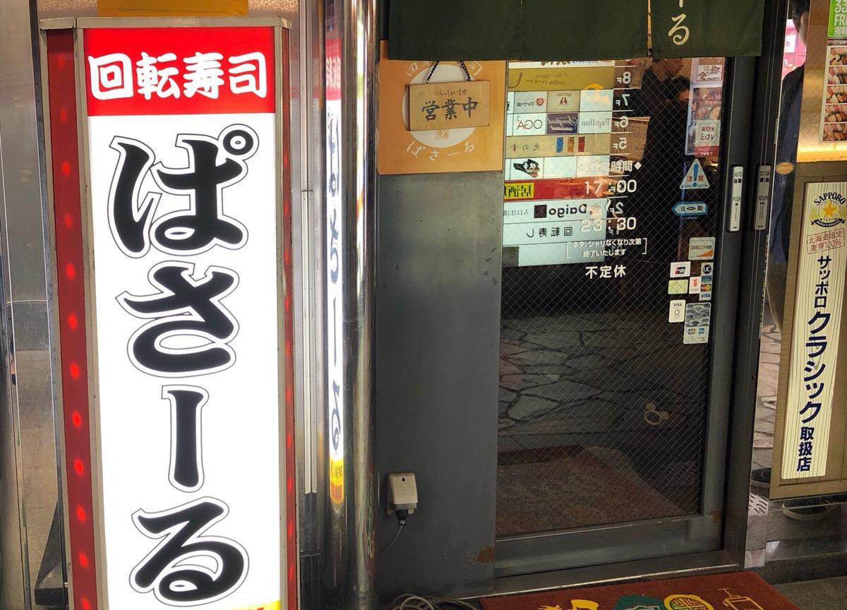 すすきのでちょっとつまみたい時に重宝!穴場から今では行列店に!!「回転寿司 ぱさーる」