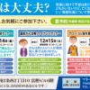 グローバル海外資産形成セミナー(札幌)