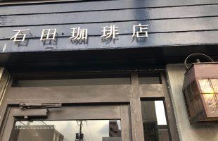 ここに来たならプリンは必食!!自家焙煎珈琲、美味しいスイーツ、お洒落で落ち着く雰囲気の三本柱でファンが絶えない人気店「石田珈琲店」