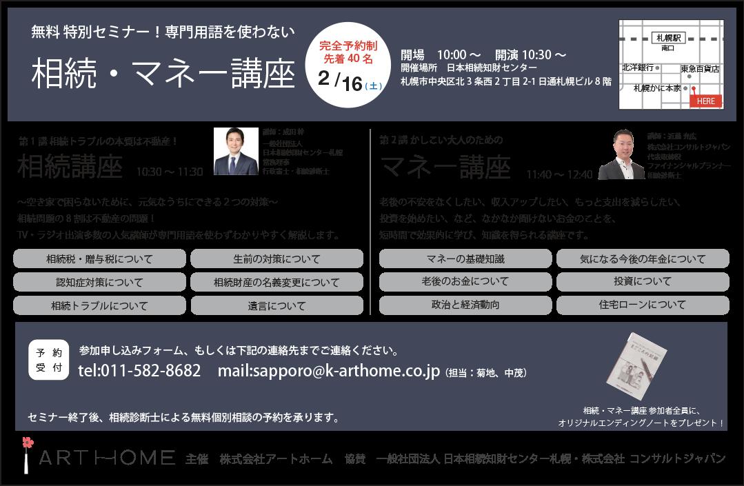 専門用語を使わない相続・マネー講座(札幌)