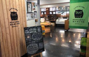 北大生、先生、卒業生など北海道大学に関わる皆が北海道農業への想いをこめて立ち上げた「北大マルシェ Cafe&Labo」