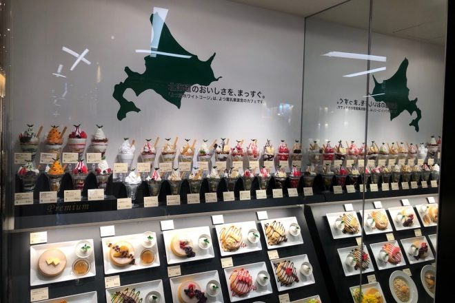 北海道に来たならここは外せない!パフェやパンケーキがズラリと並ぶショーケースに心ときめく「ミルク&パフェ よつ葉ホワイトコージ 札幌パセオ店」
