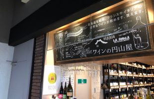 ちょっと一杯!気軽に自然派ワインが飲めるお洒落な立ち飲み屋さん「ワインの円山屋」