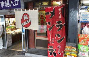 札幌ラーメンの元祖!昔ながらのやさしいスープの「だるま軒」