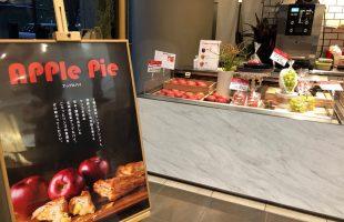 八百屋さんが営む、アップルパイと旬の果物を使ったフルーツパフェのお店「Apple Works(アップルワークス)」
