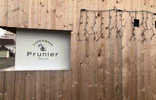 上品でやさしい手作りの焼き菓子やキッシュが大人気、宮の森の閑静な住宅街にひっそり佇む人気カフェ「cafe & bake Prunier (プルニエ) 」