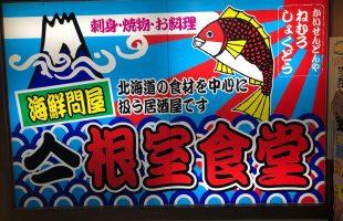 ド派手な大漁旗が目印の「ヤマイチ 根室食堂」で、数量限定のお得な海鮮丼を食べてみた!