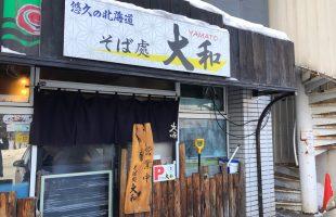 『どこよりも安く!』『どこよりも多く!!』がモットーの清田区の行列店「そば處大和」
