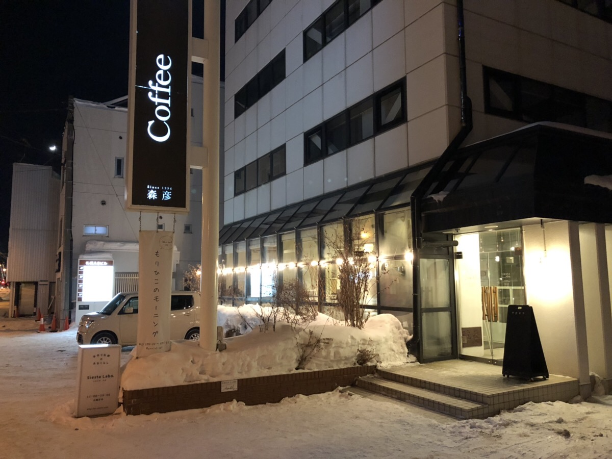 朝から夜まで!こだわりのコーヒーと共に思い思いのひとときを過ごせるカフェ「ATELIER Morihiko(アトリエモリヒコ)」