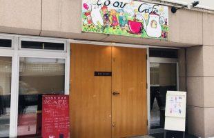 札幌のアート好きが集うTO OV cafe(トオンカフェ)