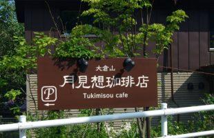 大倉山近くのお洒落なカフェ