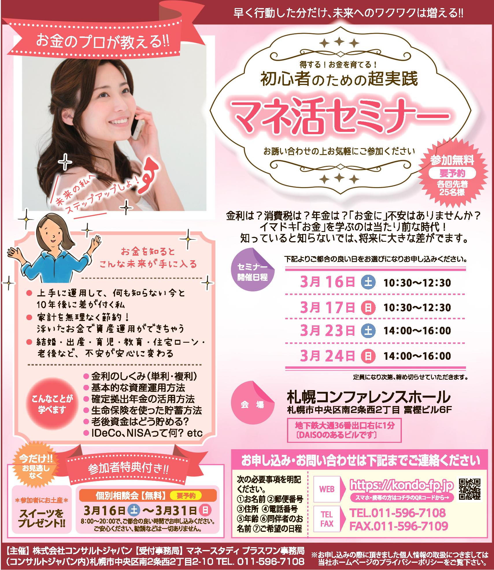 初心者のための超実践マネ活セミナー(札幌)