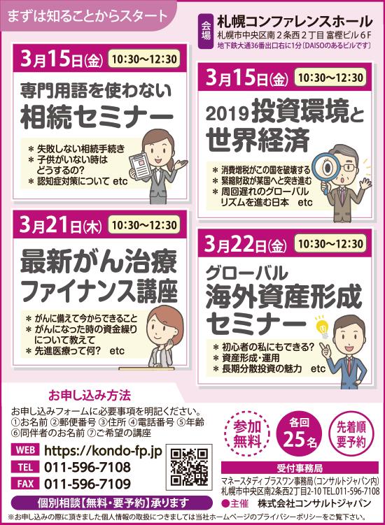 相続・世界経済2019・がん治療・海外資産形成セミナー(札幌)