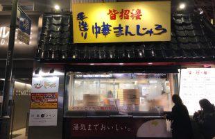 湯気まで美味しい!札幌すすきの手土産といえば中華まんじゅう専門店「皆招楼(カイショウロウ)」