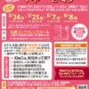 初心者のための超実践マネーセミナー(札幌)