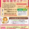 初めての年金セミナー(札幌)