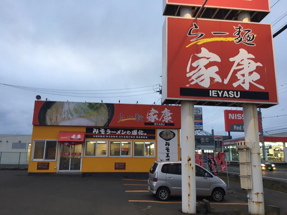 らー麺 家康 静内店